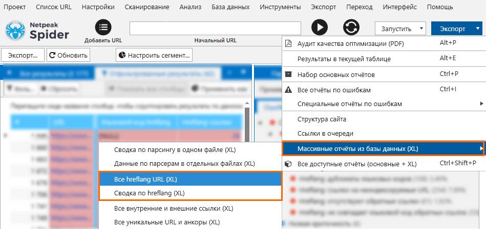 Как экспортировать массивные отчёты по hreflang из Netpeak Spider