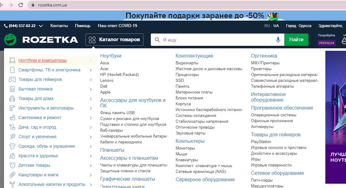 Ссылки сайта в меню на главной странице