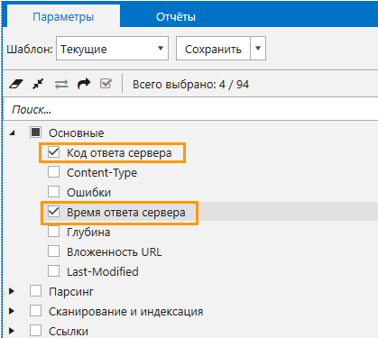 Как проверить коды ответа сервера и скорость загрузки страниц с помощью Netpeak Spider