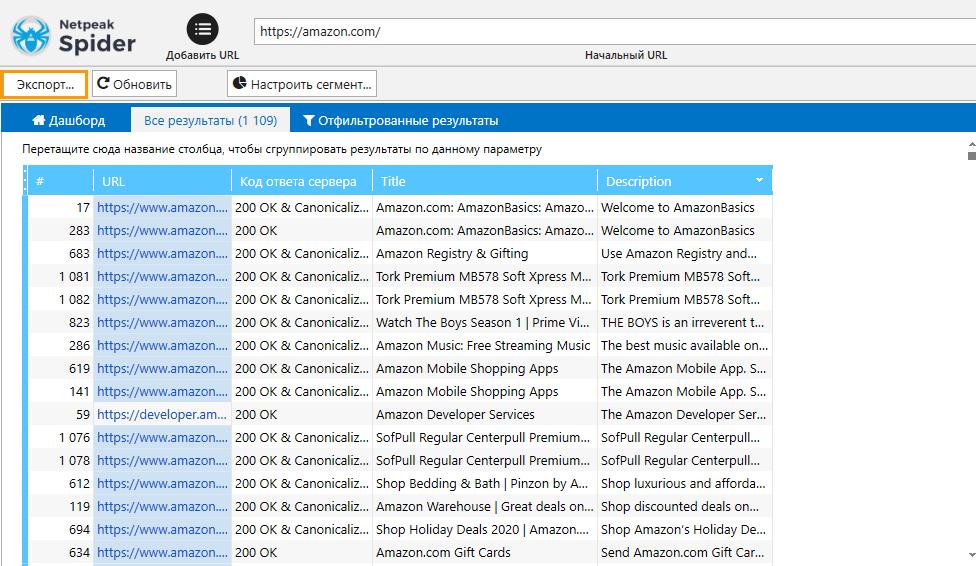 Как спарсить метаданные со страниц сайта с помощью Netpeak Spider