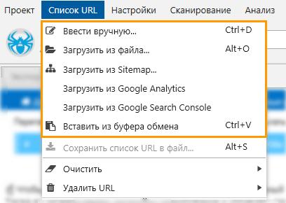Как вставить список страниц для сканирования в Netpeak Spider