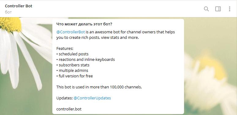 ControllerBot в Telegram