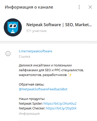 Канал Netpeak Software