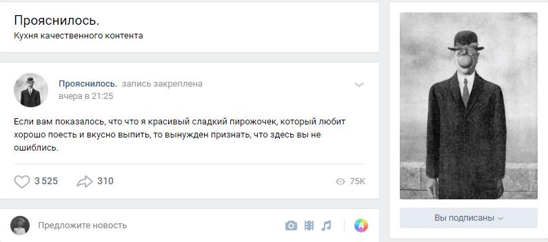 Прояснилось ВКонтакте