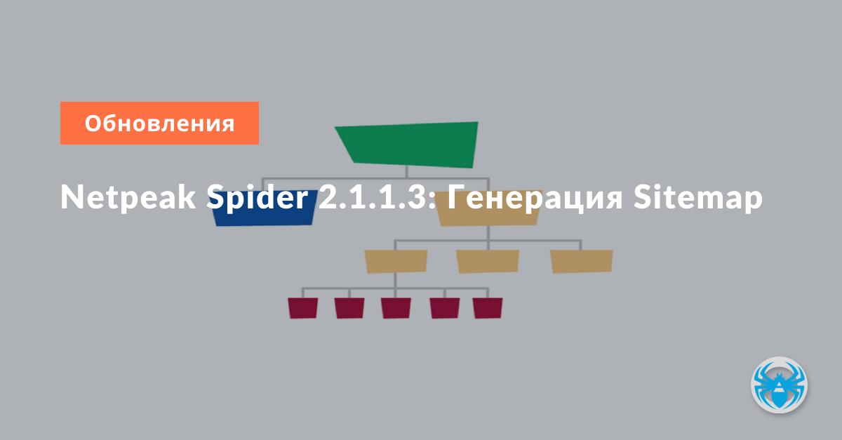 Netpeak Spider 2.1.1.3: Генерация Sitemap