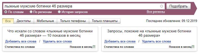 Микро-низкочастотные ключевые слова: пример в Яндекс.Вордстат