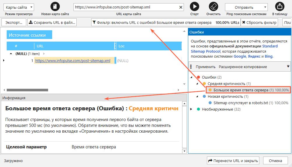 поиск ошибок sitemap