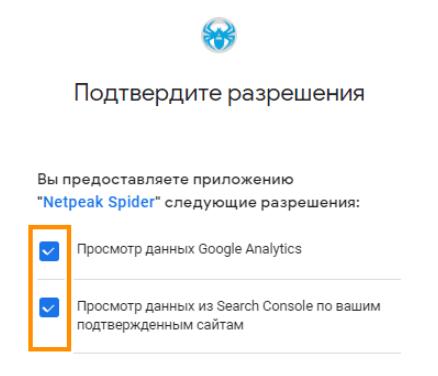 Подключение аккаунта Google