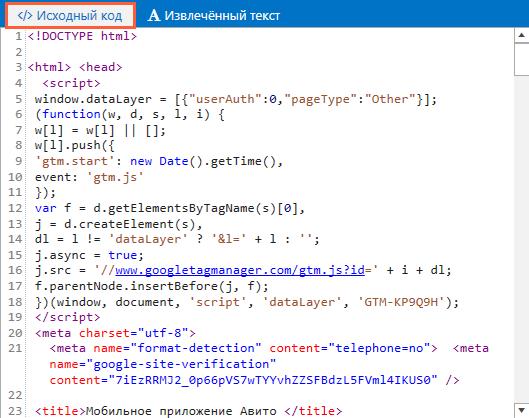 Исходный код