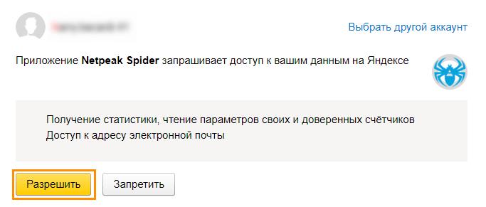 Авторизация в Яндексе