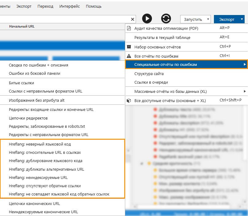 Новые ошибки и отчёты по hreflang