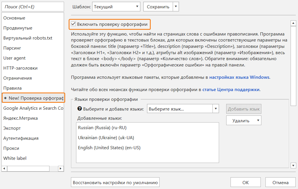 Как активировать проверку орфографии в Netpeak Spider