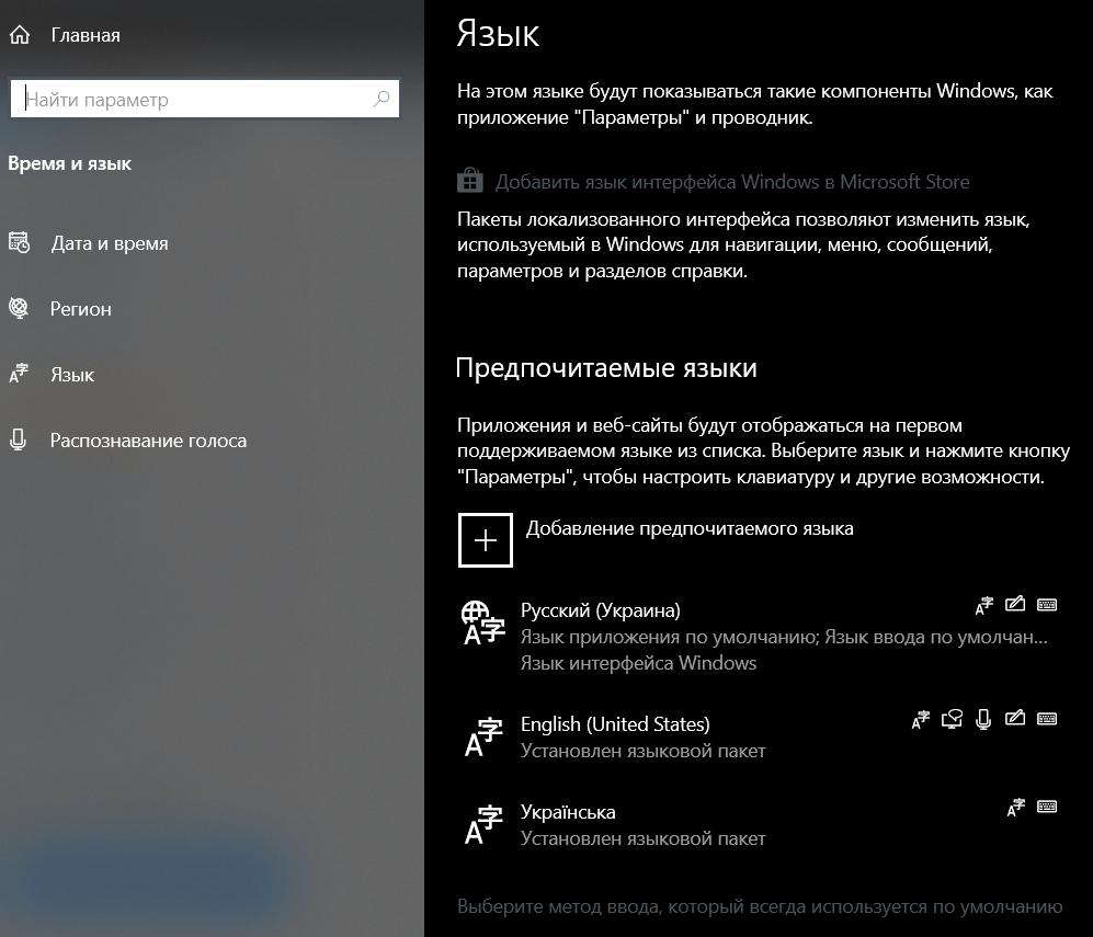 Настройка и добавление языковых пакетов Windows