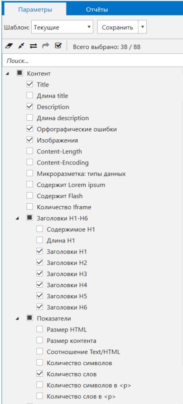 Параметры для проверки правописания в Netpeak Spider