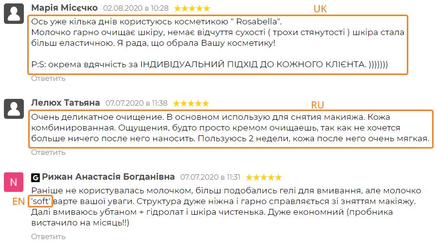 Текст комментариев на разных языках