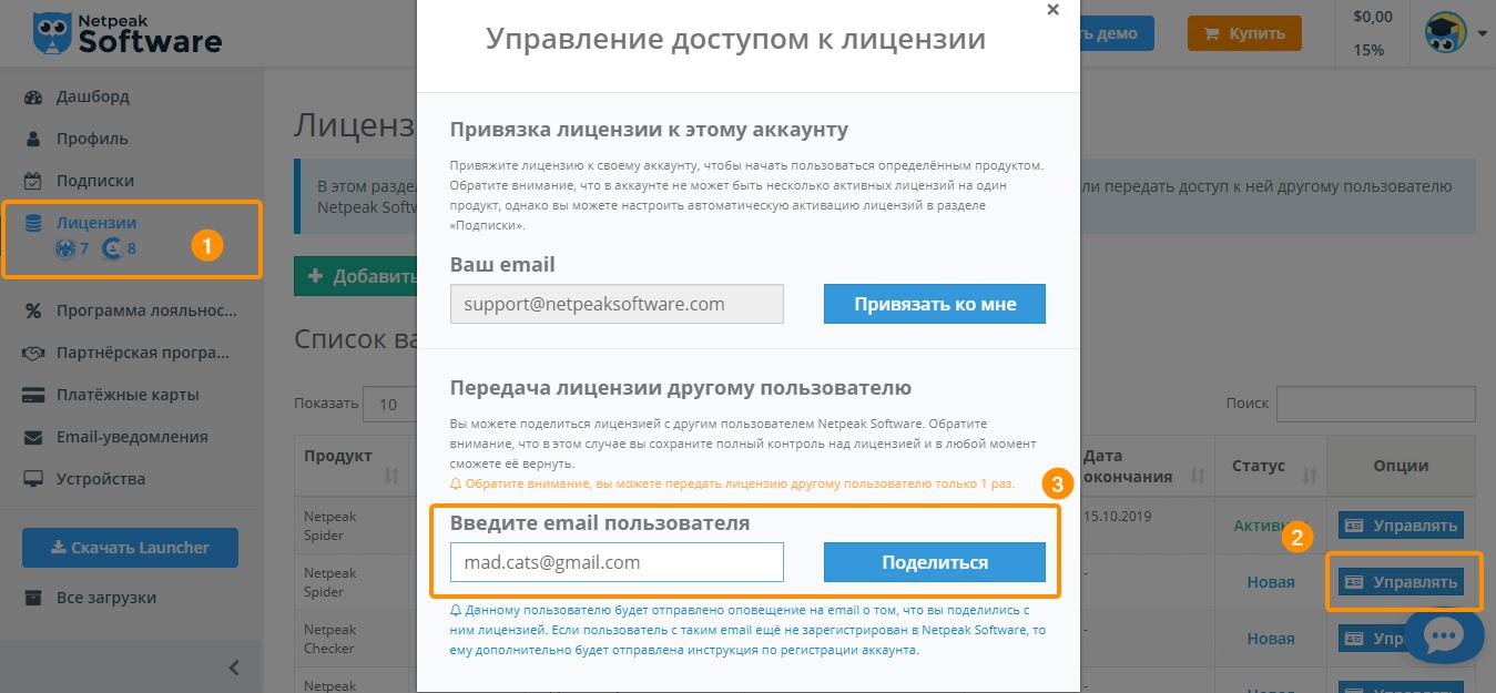 Передача лицензии другому пользователю