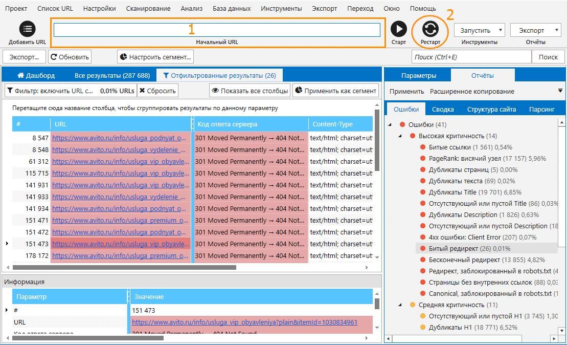 Как пересканировать все полученные URL