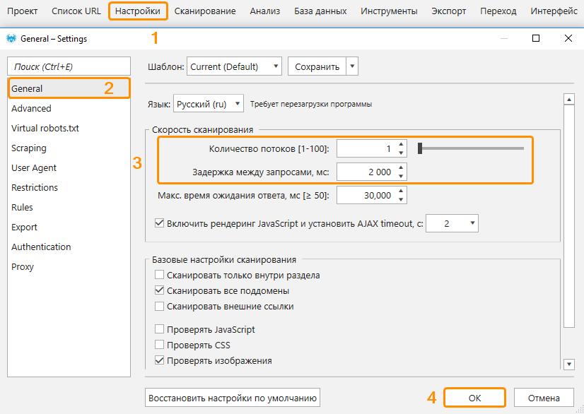 Настроить скорость сканирования сайта