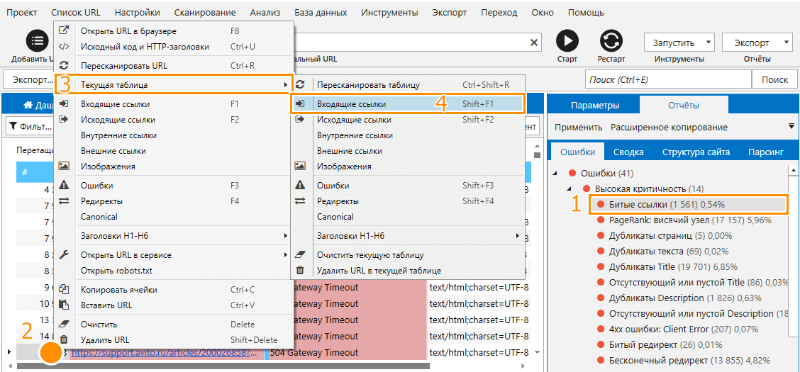 Просмотр списка страниц, ссылающихся на битые ссылок