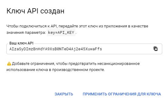Ключ API создан