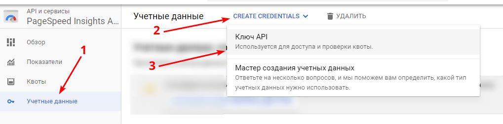 Создание ключа API