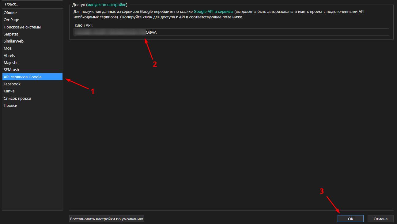 Вставить API в Netpeak Checker