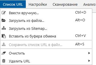 Добавить URL списком
