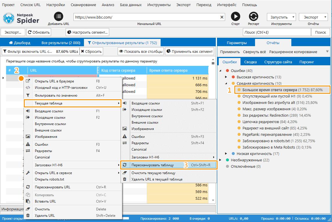 Сканирование текущей таблицы