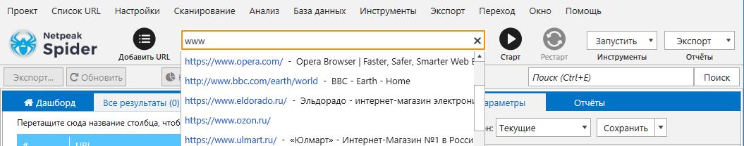 Введите начальный URL